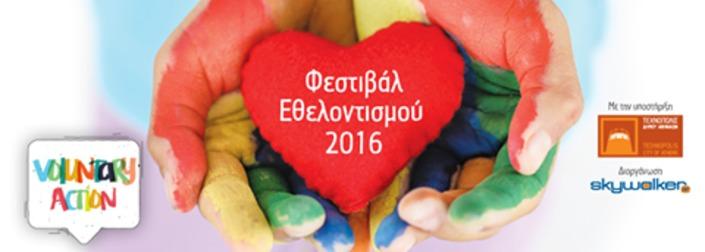 Φεστιβάλ Εθελοντισμού 2016 στην Τεχνόπολη Δήμου Αθηναίων