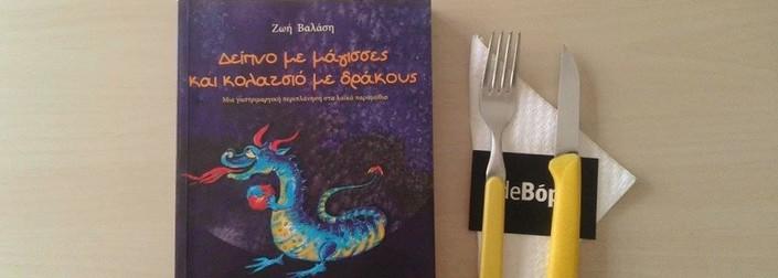 «Δείπνο με μάγισσες και κολατσιό με δράκους» από τις εκδόσεις Κέδρος