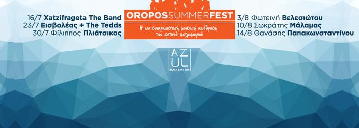 Oropos Summer Fest: Ένα νέο καλοκαιρινό φεστιβάλ στην Αττική!