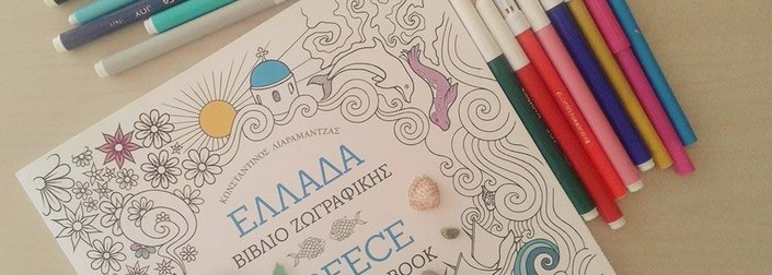 Η νέα μας εμμονή ακούει στο όνομα ''colouring book''!