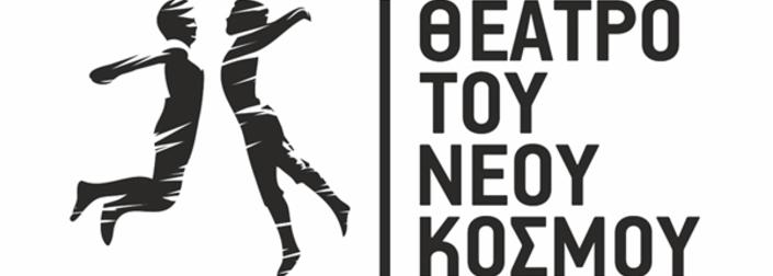 Πρόγραμμα του θεάτρου του Νέου Κόσμου για τη νέα σεζόν 2016-17