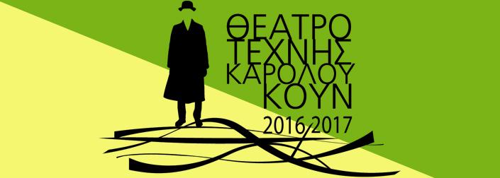 Πρόγραμμα θεάτρου Τέχνης- Καρόλου Κουν 2016-17