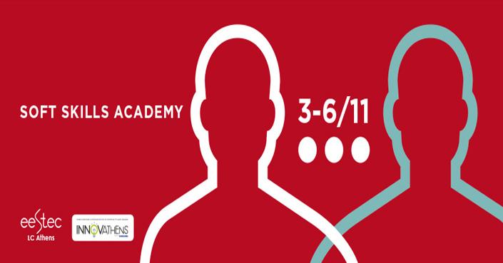 Soft Skills Academy 2016: κλείσε τώρα τη θέση σου!