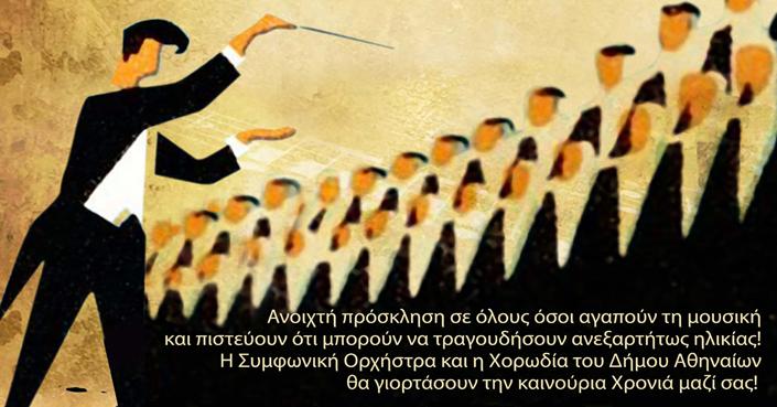 Τραγουδήστε την 9η του Μπετόβεν στο Μέγαρο Μουσικής Αθηνών