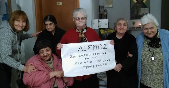 """Εκστρατεία SMS για τη στήριξη του προγράμματος """"Ο Δεσμός Προσφέρει Ζεστασιά"""""""