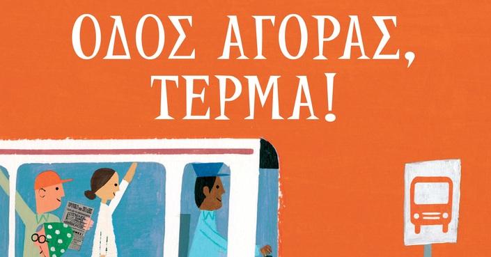 «Οδός Αγοράς, τέρμα!», Matt de la Pena, εκδόσεις Polaris