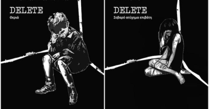 Παρουσίαση βιβλίου: «Delete» |Βάνα Πεφάνη & Παναγιώτης Μπαρμπαγιάννης