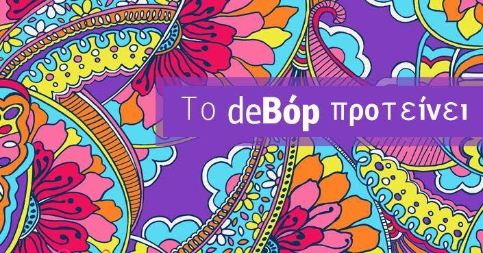 10 +1 θεατρικές παραστάσεις που ξεχώρισαν οι συντάκτες του deBόp