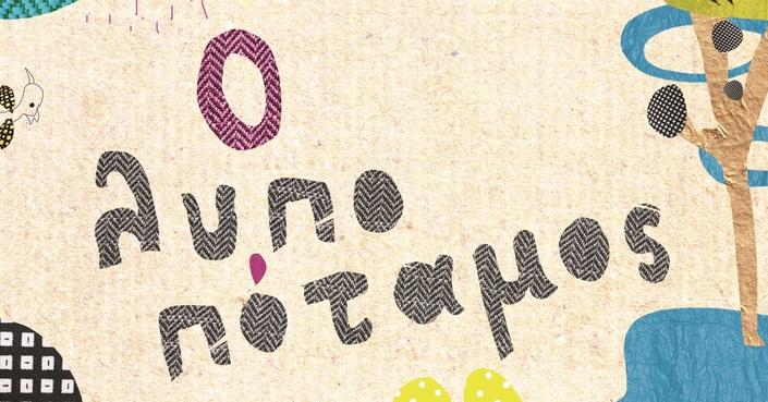 Ο πιο γλυκός «Λυποπόταμος» από την Ελληνοεκδοτική