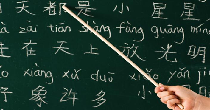 Θες να μάθεις Κινέζικα; Μαθήματα από τον Δήμο Αθηναίων