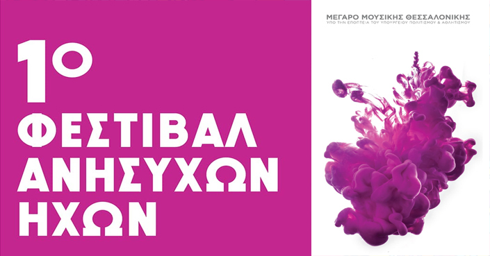 Η «εναλλακτική» Θεσσαλονίκη: 1o Φεστιβάλ Ανήσυχων Ήχων