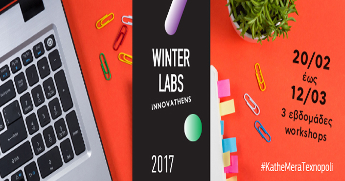 INNOVATHENS Winter Labs