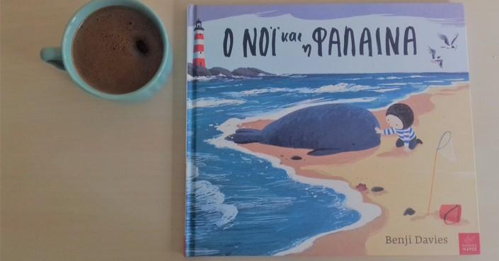 «Ο Νόϊ και η φάλαινα», από τις εκδόσεις Ίκαρος