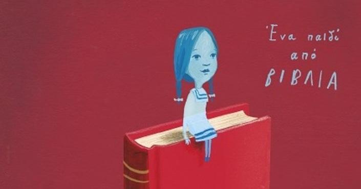 Ένα παιδί από βιβλία, Oliver Jeffers, εκδόσεις Ίκαρος