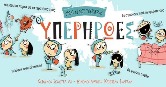 «Οι Υπερήρωες», η νέα σειρά παιδικών βιβλίων