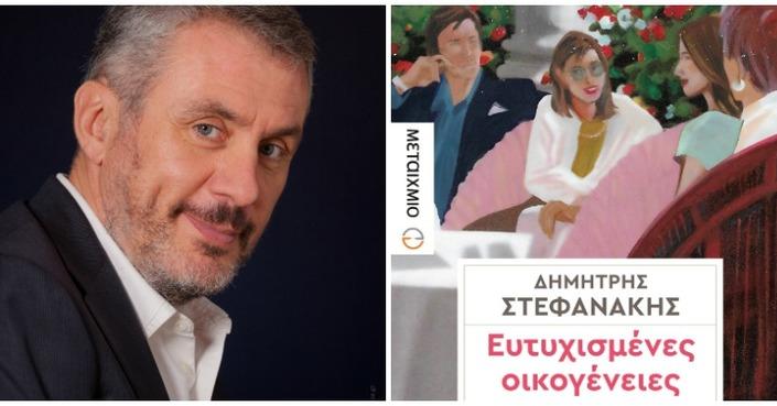 Ευτυχισμένες οικογένειες, Δημήτρης Στεφανάκης, Εκδ. Μεταίχμιο