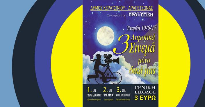 3 σινεμά μόνο δικά μας! | Δήμος Κερατσινίου - Δραπετσώνας