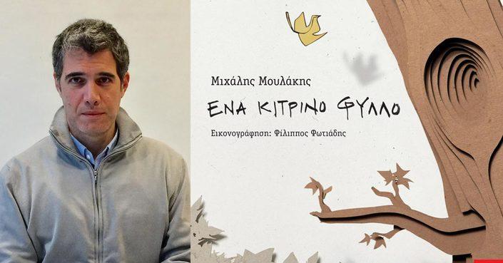 Συνέντευξη με τον Μιχάλη Μουλάκη με αφορμή το πρώτο του, υπέροχο παιδικό βιβλίο!