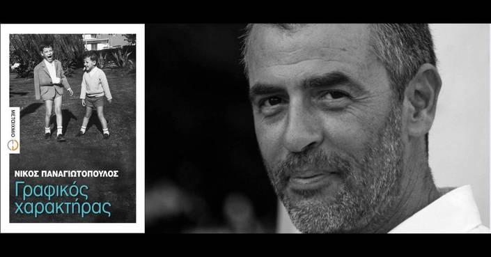 Νίκος Παναγιωτόπουλος, «Γραφικός χαρακτήρας», εκδ. Μεταίχμιο