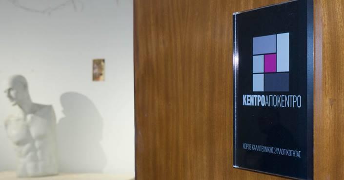 Εργαστήρια Φωτογραφίας, Ακουαρέλλας, Κολλάζ, Εικονογράφησης και Ελευθέρου Σχεδίου στο Κέντρο Απόκεντρο