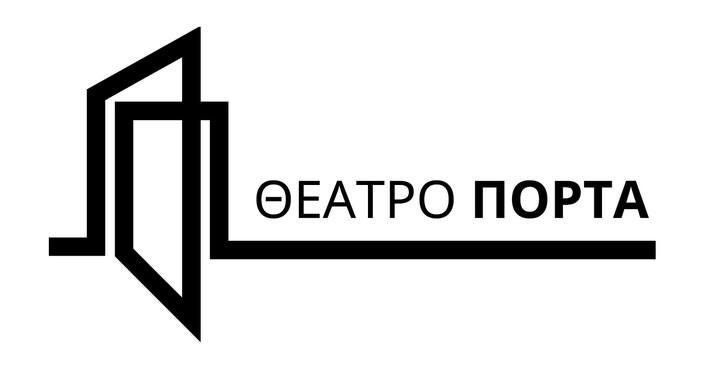 Θέατρο Πόρτα: καλλιτεχνικό πρόγραμμα 2017-2018