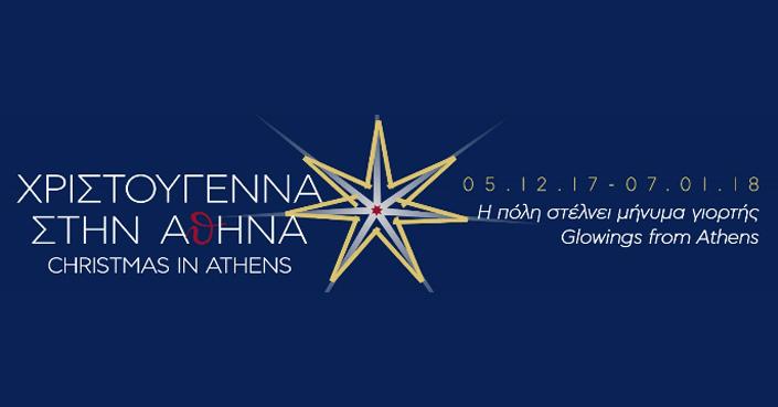 Χριστούγεννα στην Αθήνα | Όλες οι Δωρεάν εκδηλώσεις του Δήμου