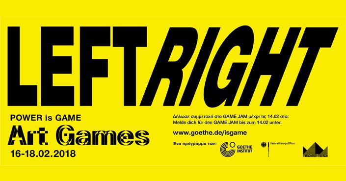 ART GAMES - Game Jam |  Δηλώσεις συμμετοχής μέχρι 14 Φεβρουαρίου 2018