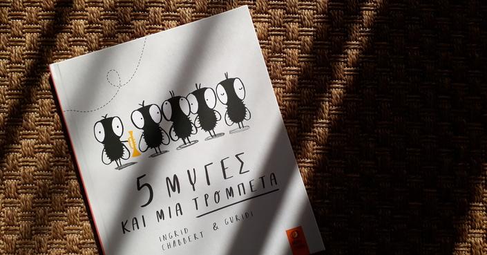 «5 μύγες και μια τρομπέτα», ένα υπέροχο βιβλίο από τη Μικρή Σελήνη