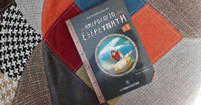 «Το ημερολόγιο ενός εξερευνητή» από την Ελληνοεκδοτική