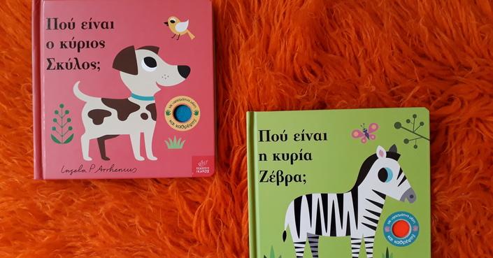 2 βιβλία για πολύ μικρά παιδιά από τις εκδόσεις Ίκαρος