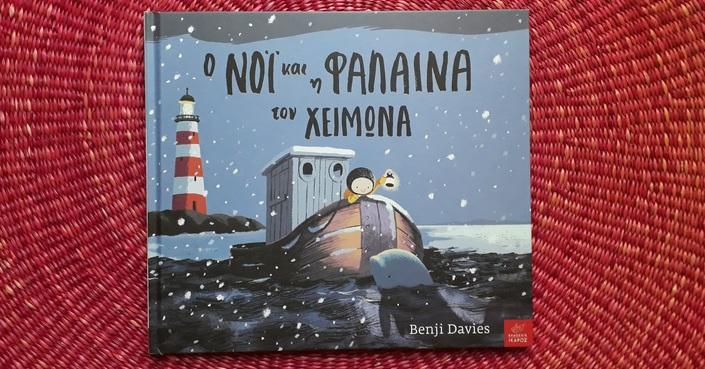 «Ο Νόι και η φάλαινα τον χειμώνα» του Benji Davies