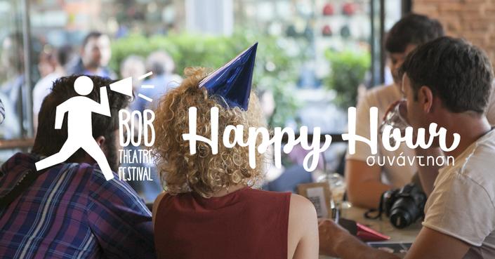 Έρχεται το Bob Theatre Festival 2018 στο BIOS