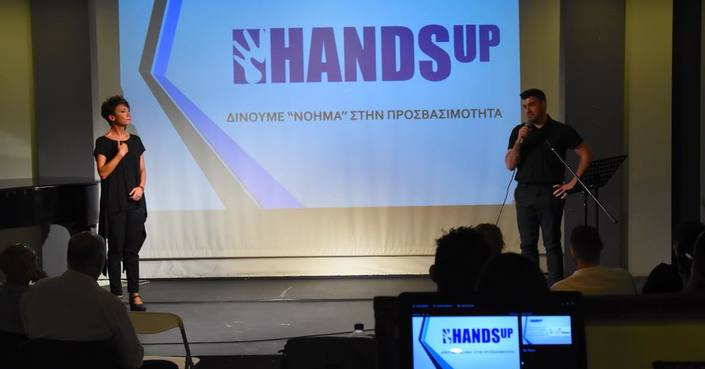 HandsUp | Υπηρεσίες προσβασιμότητας  σε κωφά και βαρήκοα άτομα