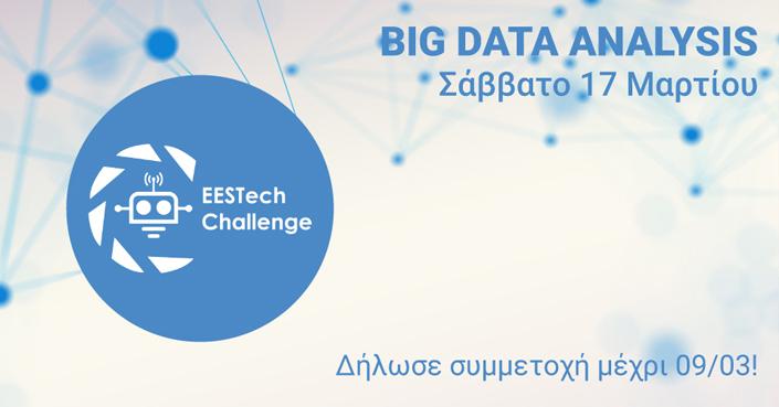 EESTech Challenge 2018