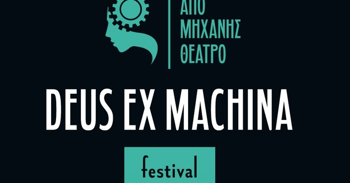 Από Μηχανής Θεός / Deus ex machina Festival 2018