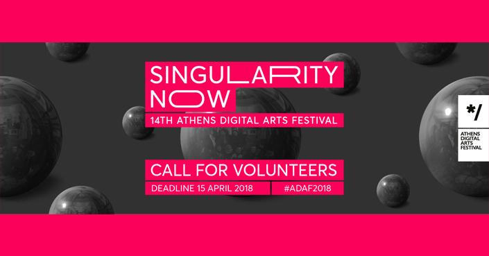 */ 14 th Athens Digital Arts Festival | Ανοιχτό Κάλεσμα Εθελοντών