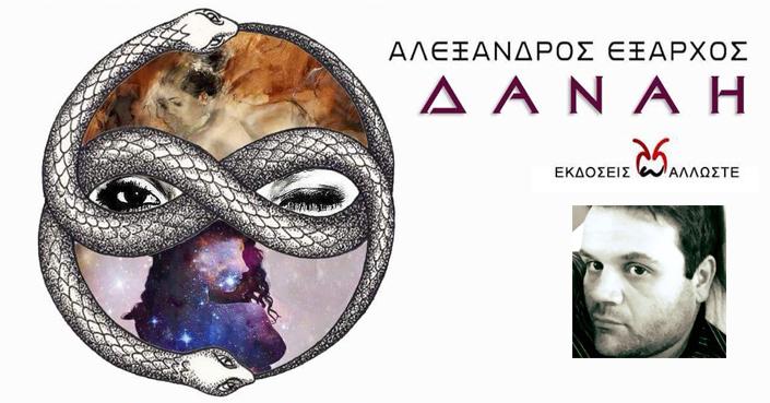 «Δανάη» | Ένα ερωτικό μυθιστόρημα επιστημονικής φαντασίας από τον Αλέξανδρο Έξαρχο