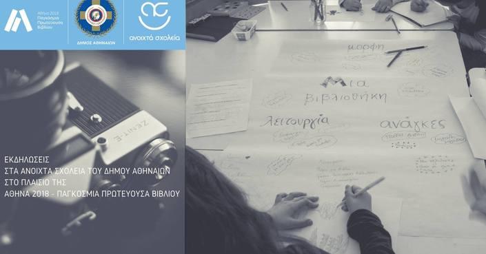 Και οι βιβλιόφιλοι δίνουν ραντεβού στα Ανοιχτά Σχολεία του δήμου Αθηναίων
