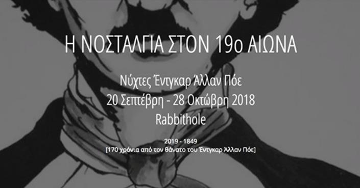 Νύχτες Έντγκαρ Άλλαν Πόε | Η Νοσταλγία στον 19ο αιώνα | Κάλεσμα Ενδιαφέροντος