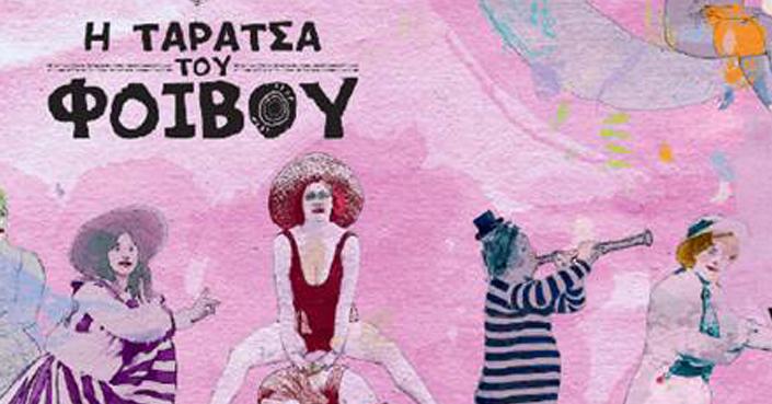 Η Ταράτσα του Φοίβου | Tα 2 τραγούδια που κέρδισαν στο «Ζαρντινιέρα Academy»