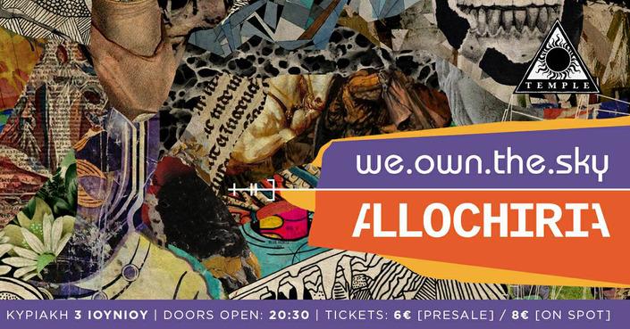 Allochiria και we.own.the.sky μιλάνε στο deBόp!