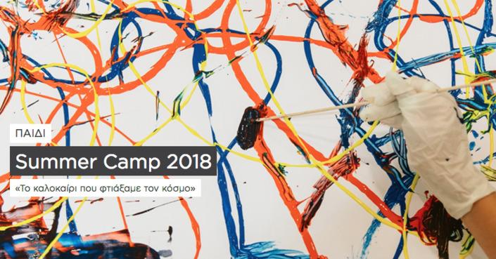 Summer Camp 2018 στο Μουσείο Κυκλαδικής Τέχνης :: «Το καλοκαίρι που φτιάξαμε τον κόσμο»
