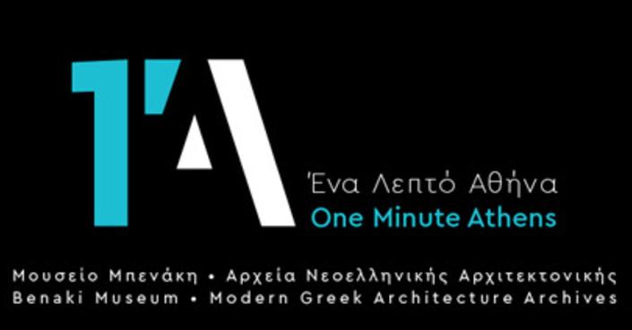 Ένα λεπτό Αθήνα | One minute Athens // Ανοικτός διεθνής διαγωνισμός δημιουργίας βίντεο