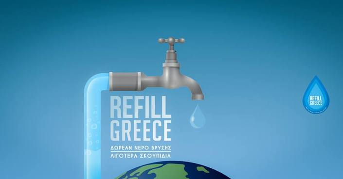 Refill Greece // Μην αγοράζετε νερό! Ξαναγεμίστε το μπουκάλι σας!