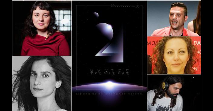 Διαγωνιστικό Ελληνικών Ταινιών Μικρού Μήκους // Κριτική Επιτροπή & Βραβεία