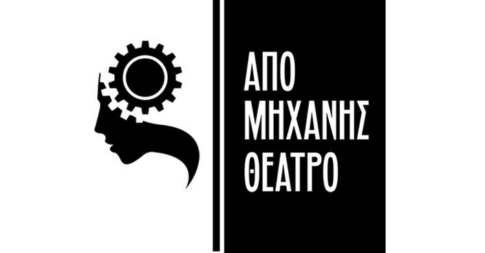 Το Από Μηχανής Θέατρο παρουσίασε το πρόγραμμά του για τη σεζόν 2018-2019