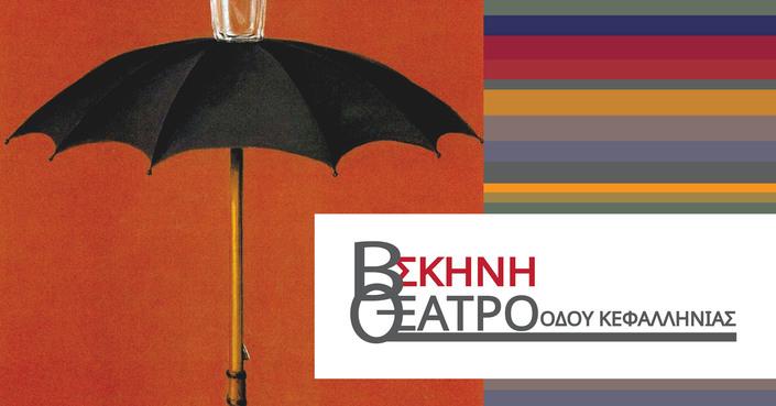 Β' Σκηνή Θεάτρου Οδού Κεφαλληνίας | Πρόγραμμα για τη σεζόν 2018-2019
