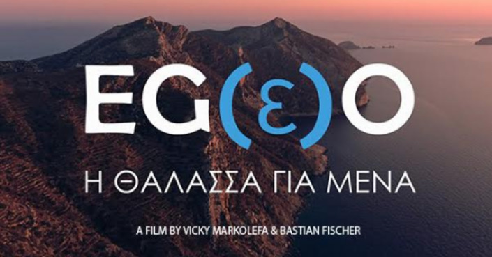 Α' Βραβείο Καλύτερου Ντοκιμαντέρ | «EGEO – Η ΘΑΛΑΣΣΑ ΓΙΑ ΜΕΝΑ» στο Διεθνές Φεστιβάλ Ταινιών Μικρού Μήκους Short Cuts στη Σερβία