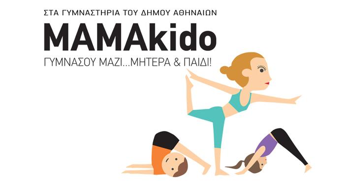 MAMAkido: Γυμνάσου μαζί… Μητέρα & παιδί και φέτος στα γυμναστήρια του δήμου Αθηναίων