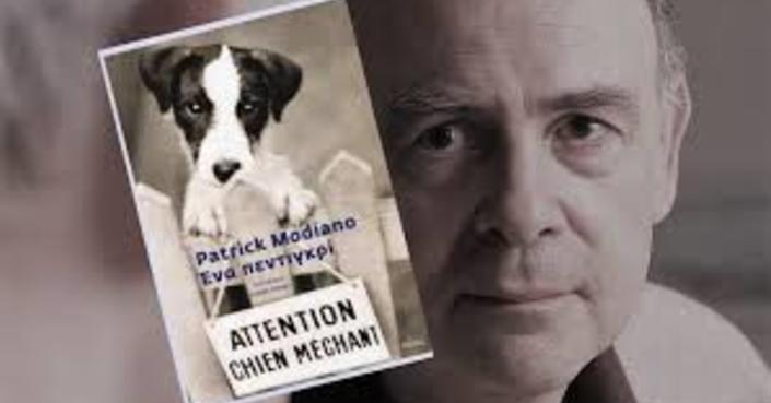 Ένα πεντιγκρί, Patrick Modiano | Εκδόσεις Πόλις